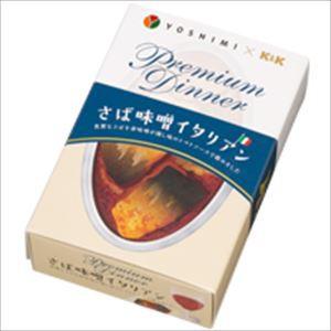 YOSHIMI ヨシミ 缶つま さば味噌イタリアン 北海道 限定 土産 みやげ お菓子 誕生日祝い ギフト