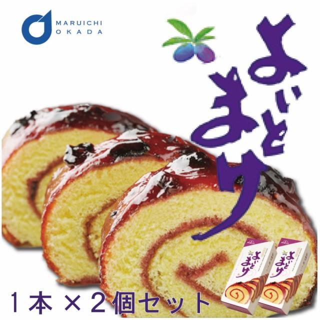 よいとまけ 三星 1本入×2個セット 送料込 / 日本一 北海道 ハスカップ スイーツ ロールケーキ カステラ 洋菓子 お土産 贈り物 ギフト