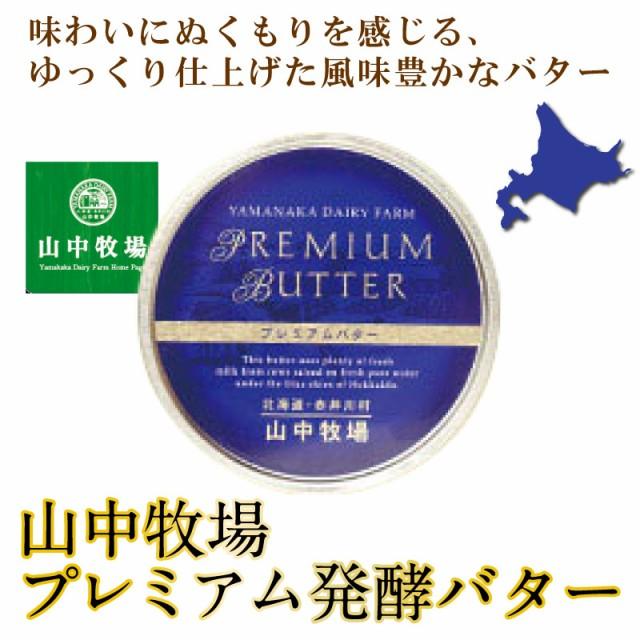 山中牧場 北海道限定 プレミアムバター(青缶)北海道限定 バター 有塩 ギフト 御中元 御歳暮 こだわり