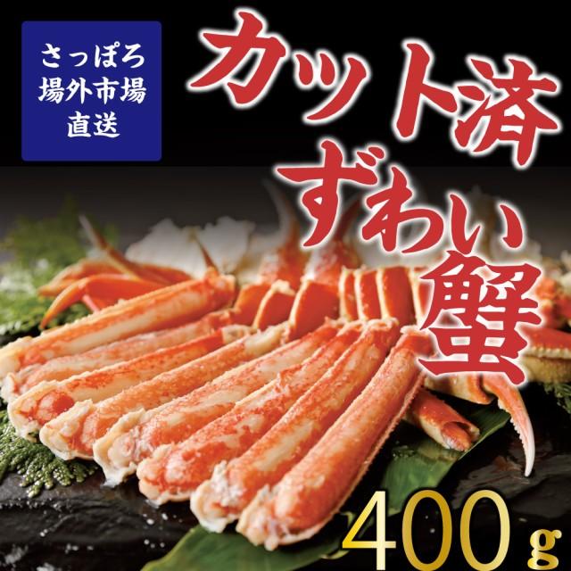送料無料 本ずわいがにカット 400g / 北海道 ズワイガニ カニ かに 海鮮ギフト ポーション かにしゃぶ むき身 kani 札幌場外市場 御歳