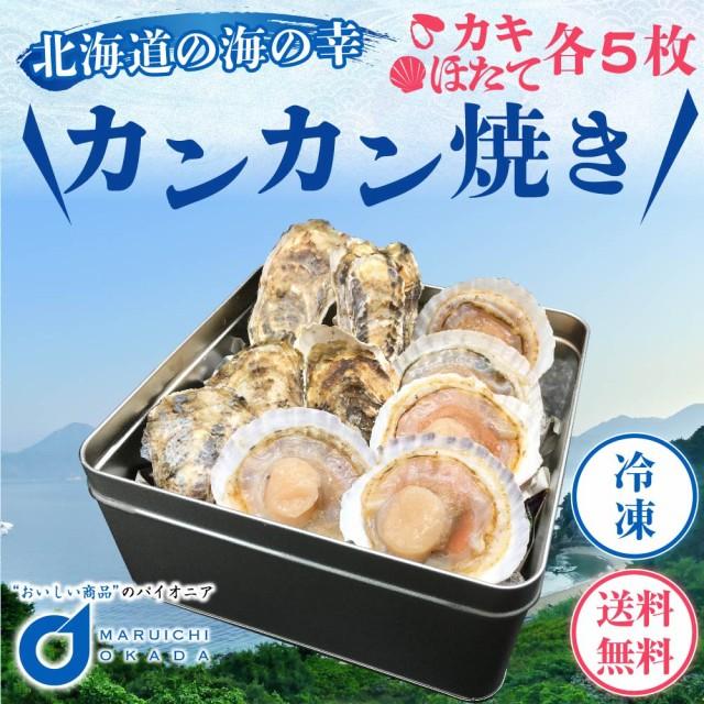 \販売開始特別価格/ カンカン焼き カキ5枚 ホタテ5枚 北海道産 牡蠣 ほたて 片貝ホタテ ミニ缶入り BBQ 海鮮 冷凍