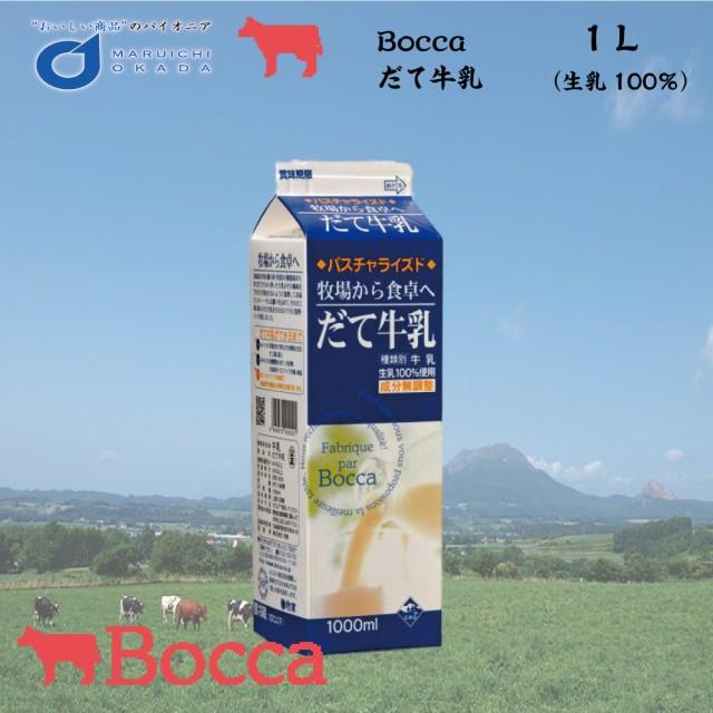 牧家 だて牛乳 1L(1本) / 北海道 牛乳 ミルク 製菓 料理 美味しい牛乳 お取り寄せ 伊達