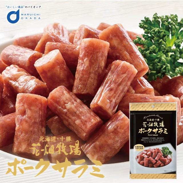 花畑牧場 ポークサラミ 1袋(40g) / スモーク 燻製 豚肉 カルパス プレーン ワイン つまみ ポッキリ 生キャラメル