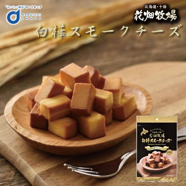 花畑牧場 白樺スモークチーズ 55g(1袋) / cheese 生キャラメル スモーク 燻製 チーズ プレーン ワイン つまみ ポッキリ