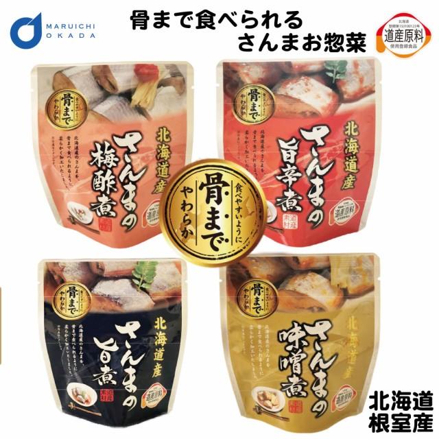 骨まで食べられる 北海道産 さんま 4食セット / レトルト 惣菜 おかずセット 缶詰 味噌 秋刀魚 ご飯のお供 詰め合わせ 常温 保存 海鮮 無