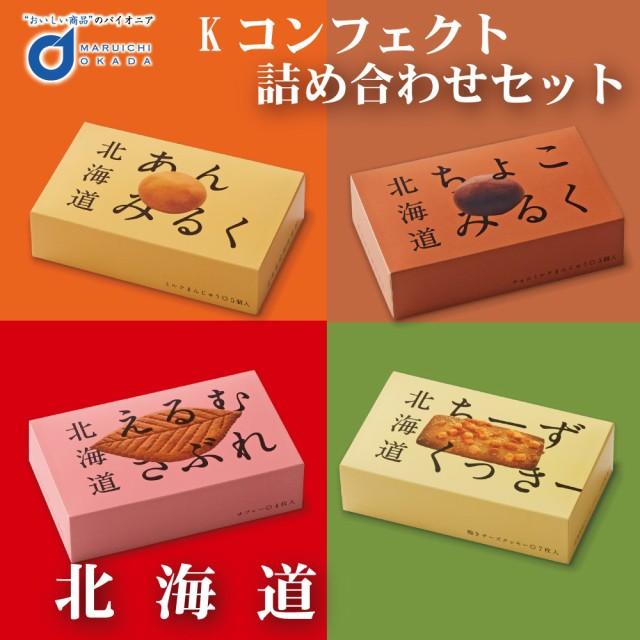 北海道あんみるく ちょこみるく ちーずくっきー えるむさぶれ Kコンフェクト 詰め合わせセット / きのとや 農学校 クッキー チーズ バタ
