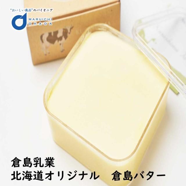 倉島牧場 手作りバター 200g(木箱) 北海道 有塩バター てづくり 限定 お土産 お取り寄せ プレゼント