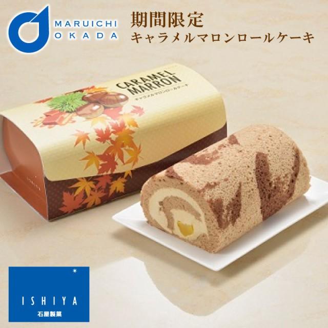 キャラメルマロンロールケーキ 1個 石屋製菓 冷凍同梱可能 / 白い恋人 北海道 お土産 プチギフト プレゼント スイーツ お菓子 ラングドシ