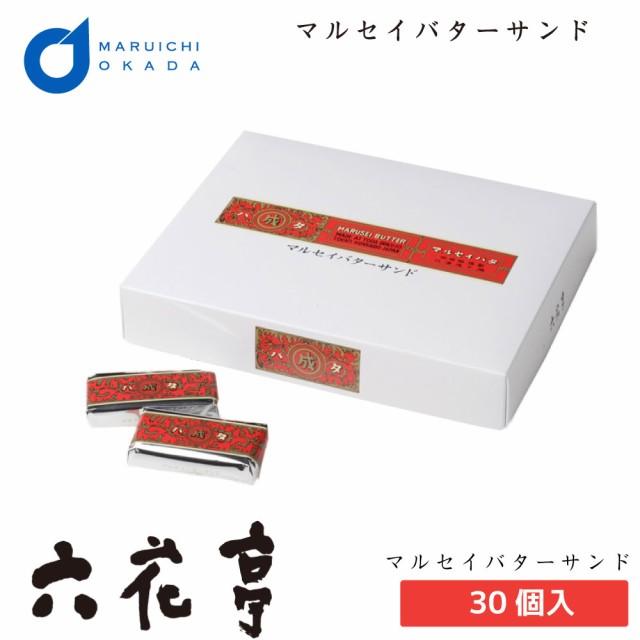 六花亭 マルセイバターサンド 30個入り / マルセイ ギフト 詰め合わせ 老舗 バターサンド キャラメル バターケーキ クッキー