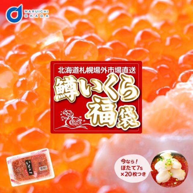 送料込 北海道市場直送 鱒いくら福袋 いくら醤油漬け 250g×10+ほたて開き7s(20枚入)(同梱不可)イクラ 魚卵 贈答 お歳暮 お年賀 海
