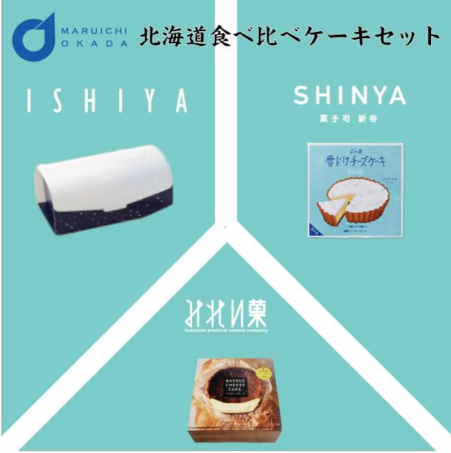 送料込 北海道食べ比べケーキセット(白いロール・雪どけチーズケーキ・バスクチーズケーキ) 北海道限定 石屋製菓 新谷 みれい菓 お菓