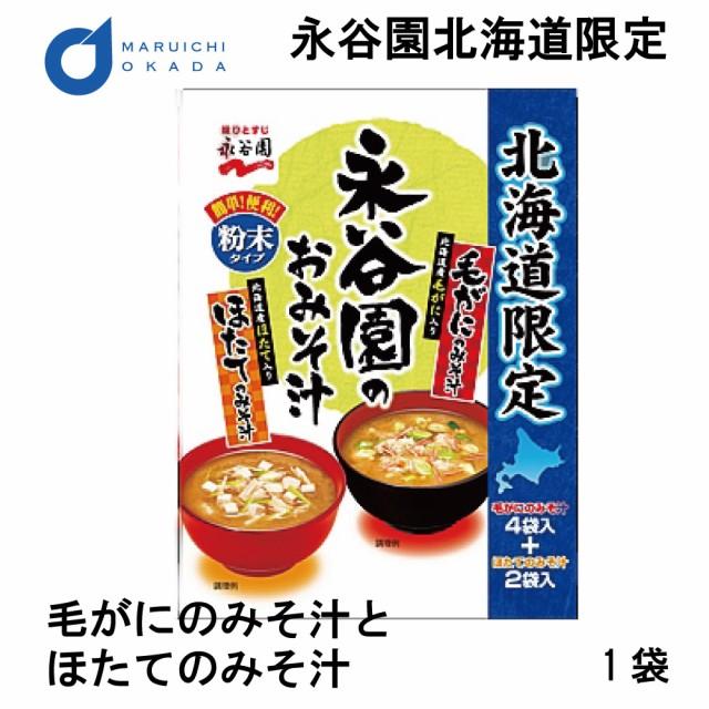 永谷園 北海道限定 毛がにのみそ汁とほたてのみそ汁 1パック(6袋入) / みそ汁 土産 毛がに ほたて みそしる スープ 北海道限定 お土産