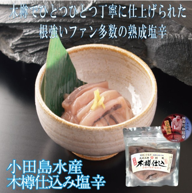 小田島水産 木樽仕込みいか塩辛 イカ ご飯のお供 お取り寄せグルメ テレビ 北海道 珍味 こだわり ギフト 誕生日 母の日 バレンタイン 父