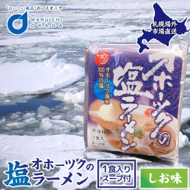 オホーツクの塩ラーメン 袋(1袋)(1食)つらら マツコ テレビ お取り寄せ ラーメン ポイント消化 お土産 北海道 応援