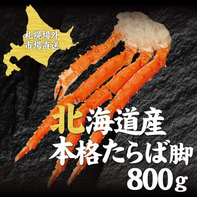 タラバガニ タラバガニ脚 800g 1肩 たらばがに 札幌 場外市場 ボイル 卸売市場 母の日 ギフト 干物 お歳暮 プレゼント