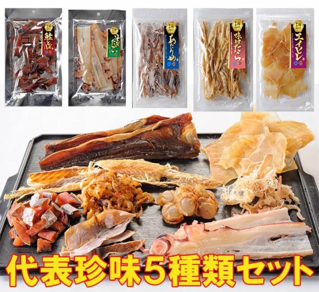 送料無料 おつまみ 珍味 北海道 こだわり 珍味5種セット(鮭とば、そぎたこ、あたりめ、タラ、エイヒレ)北海道加工 B級グルメ 北海道珍