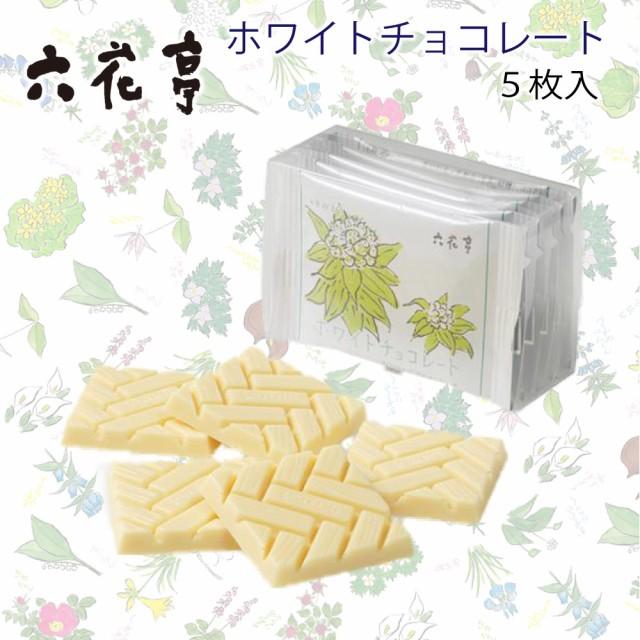 六花亭 ホワイトチョコレート 5枚入 / チョコレート ホワイトチョコレート マルセイ ギフト 詰め合わせ 老舗 バターサンド キャラメル