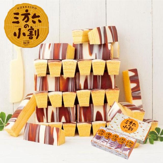 柳月 バームクーヘン 三方六の小割(5本入) / 銘菓 北海道 三方六 バウムクーヘン 北海道 お土産 チョコレート ホワイトデー プチギフト