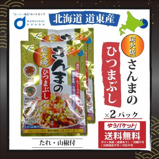 さんま サンマ ひつまぶし 75g 2パック メール便 送料無料 北海道産 お弁当 炭火焼き 保存食品 近海食品