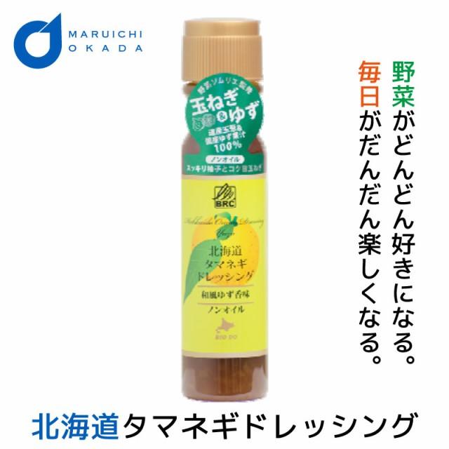 タマネギドレッシング 玉ねぎドレッシング 和風ゆず 単品 200ml×1本 北海道 たまねぎ ドレッシングボトル 日本野菜ソムリエ協会主催 サ