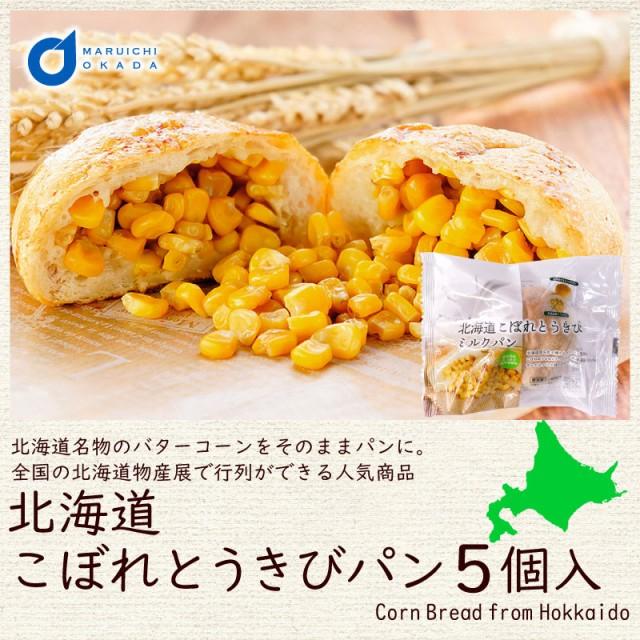送料込 北海道こぼれとうきびパン(1個)×5個セット ベイクドアルル  簡単 調理パン コーン バター 北海道物産展 食品ロス おう