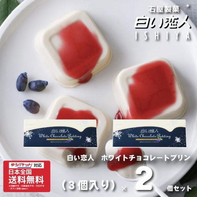 白い恋人 ホワイトチョコレートプリン 3個入×2個セット メール便配送 石屋製菓 / 北海道 お土産 ギフト プチギフト スイーツ お菓子 ギ