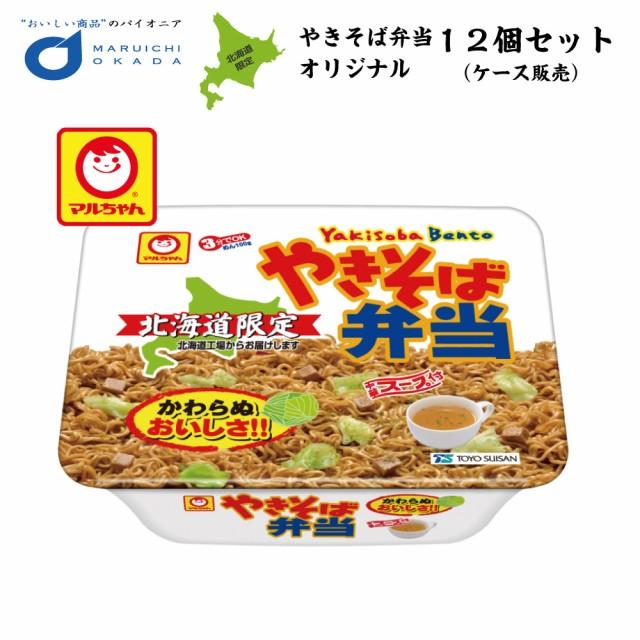 送料込 やきそば弁当 マルちゃん 1ケース(12個セット) 北海道 お土産 テレビ 焼きそば 東洋水産 やきべん インスタント ご当地 ラーメ