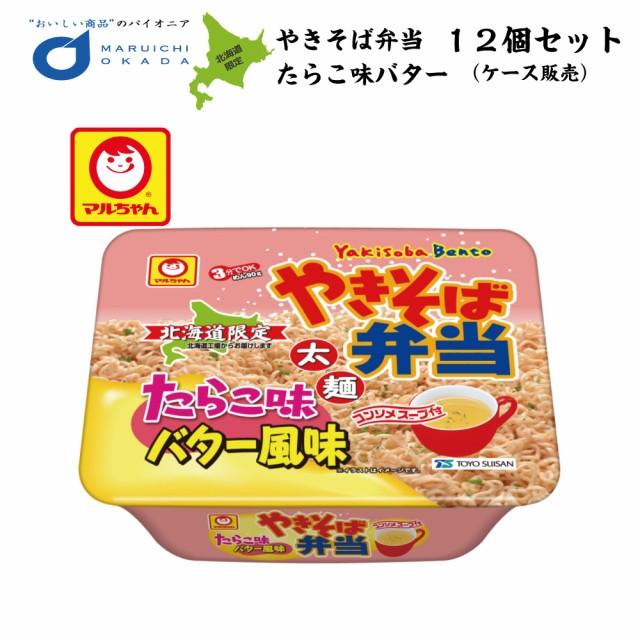 送料込 やきそば弁当 たらこ味 バター マルちゃん 1ケース(12個セット) 北海道 お土産 焼きそば 東洋水産 やきべん インスタント ご当地
