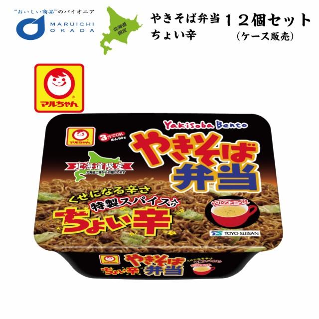 送料込 やきそば弁当 ちょい辛 マルちゃん 1ケース(12個セット) 北海道 お土産 焼きそば 東洋水産 やきべん インスタント ご当地 ラー