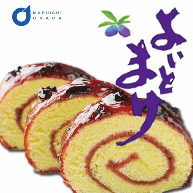 よいとまけ 三星 (1本入り)/ 日本一食べづらいお菓子 北海道 ハスカップ スイーツ ロールケーキ カステラ 洋菓子 お土産 贈り物 ギフト