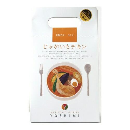 YOSHIMI(ヨシミ)スープカレーじゃがいもチキン  北海道 カレー YOSHIMI ヨシミ