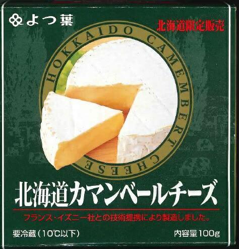 【よつ葉】【北海道限定商品】北海道カマンベールチーズ100g 【北海道限定】【カマンベールチーズ】【ワイン】【ギフト】【御中元】【ギ