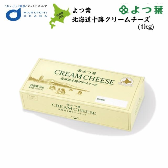 よつ葉 クリームチーズ 1kg / よつば よつ葉乳業 業務用 バター 乳製品 ミルク 製菓 お取り寄せ お菓子 材料 菓子パン パン材料