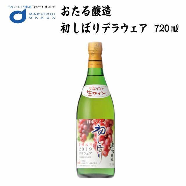 初しぼり デラウェア 白 やや甘口 720ml / アルコール度数8.5% 北海道ワイン お土産 ギフト 宅飲み オンライン飲み会