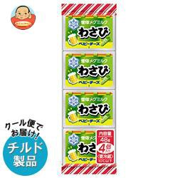 送料無料 【チルド(冷蔵)商品】 雪印メグミルク わさび ベビーチーズ 48g(4個)×15個入