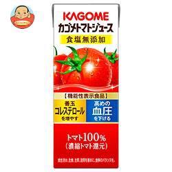 【送料無料】【2ケースセット】カゴメトマトジュース食塩無添加(濃縮トマト還元)【機能性表示食品】200ml紙パック×24本入×(2ケース)