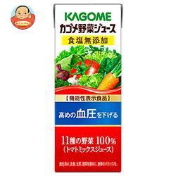 送料無料 カゴメ 野菜ジュース 食塩無添加 【機能性表示食品】 200ml紙パック×24本入