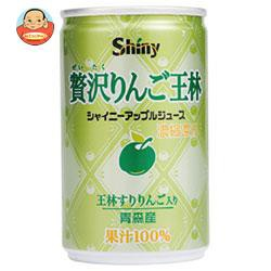 送料無料 【2ケースセット】 青森県りんごジュース シャイニー 贅沢りんご 王林 160g缶×24本入×(2ケース)