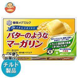 送料無料 【2ケースセット】 【チルド(冷蔵)商品】 雪印メグミルク バターのようなマーガリン 200g×12個入×(2ケース)