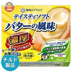 送料無料 【チルド(冷蔵)商品】 雪印メグミルク テイスティソフト バターの風味 濃厚 300g×12個入