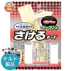 送料無料 【チルド(冷蔵)商品】 雪印メグミルク 雪印北海道100 さけるチーズ ベーコン味 50g(2本入り)×12個入