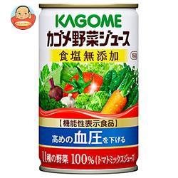 送料無料 カゴメ 野菜ジュース 食塩無添加 【機能性表示食品】 160g缶×30本入