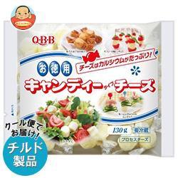 送料無料 【チルド(冷蔵)商品】QBB 徳用キャンディーチーズ 130g×20袋入