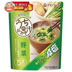 送料無料 アマノフーズ フリーズドライ 減塩うちのおみそ汁 野菜 5食×6袋入