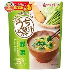 送料無料 【2ケースセット】アマノフーズ フリーズドライ うちのおみそ汁 野菜 5食×6袋入×(2ケース)