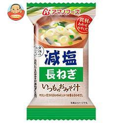 【送料無料】アマノフーズ フリーズドライ 減塩いつものおみそ汁 長ねぎ 10食×6箱入