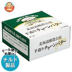 送料無料 【2ケースセット】【チルド(冷蔵)商品】北海道酪農公社 手造りチャーンバター 100g×6箱入×(2ケース)
