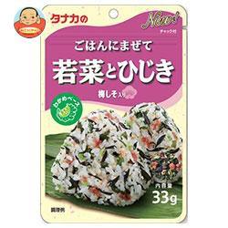 送料無料 田中食品 ごはんにまぜて 若菜とひじき 33g×10袋入