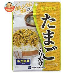 送料無料 【2ケースセット】田中食品 大袋カルシウムふりかけ たまご 42g×10袋入×(2ケース)
