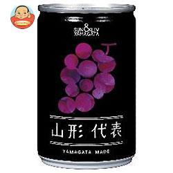 送料無料 【2ケースセット】山形食品 山形代表 ぶどう(赤) 160g缶×20本入×(2ケース)